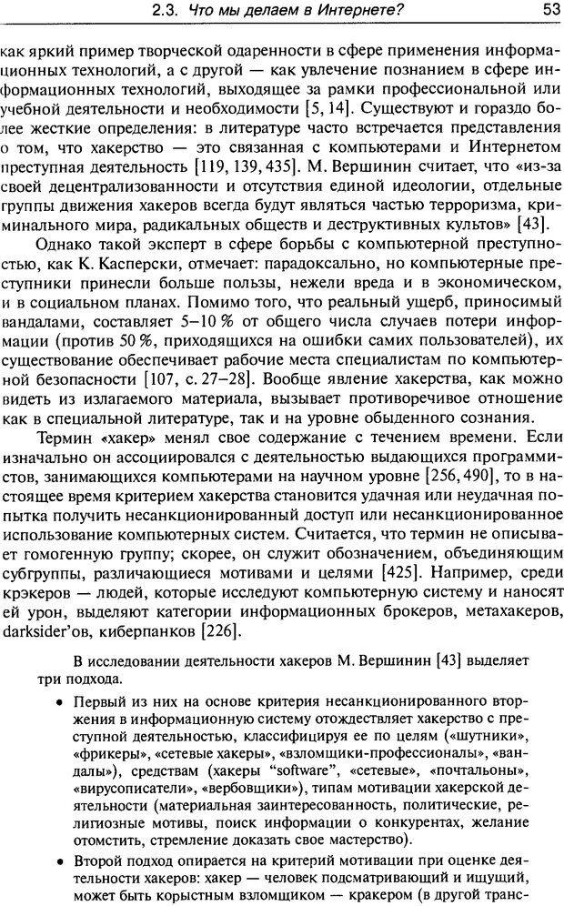 DJVU. Психология жителей Интернета. Кузнецова Ю. М. Страница 53. Читать онлайн