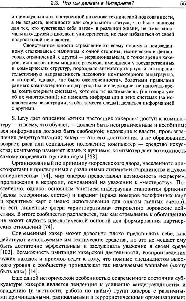 DJVU. Психология жителей Интернета. Кузнецова Ю. М. Страница 55. Читать онлайн