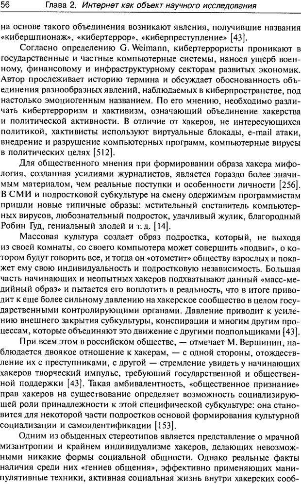 DJVU. Психология жителей Интернета. Кузнецова Ю. М. Страница 56. Читать онлайн