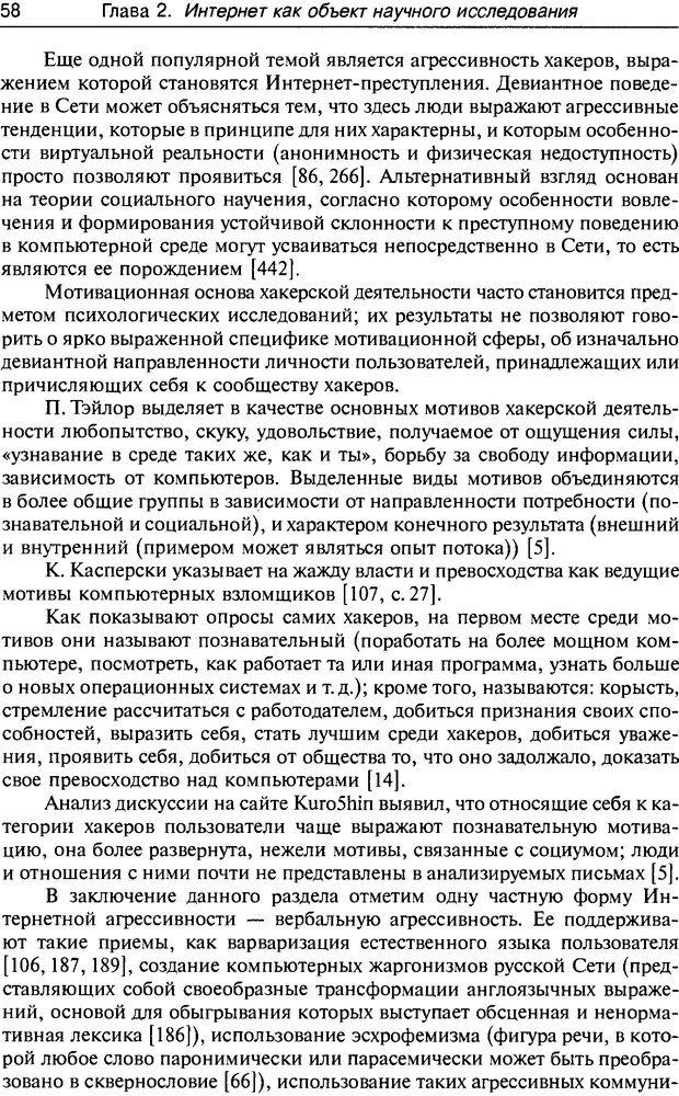 DJVU. Психология жителей Интернета. Кузнецова Ю. М. Страница 58. Читать онлайн