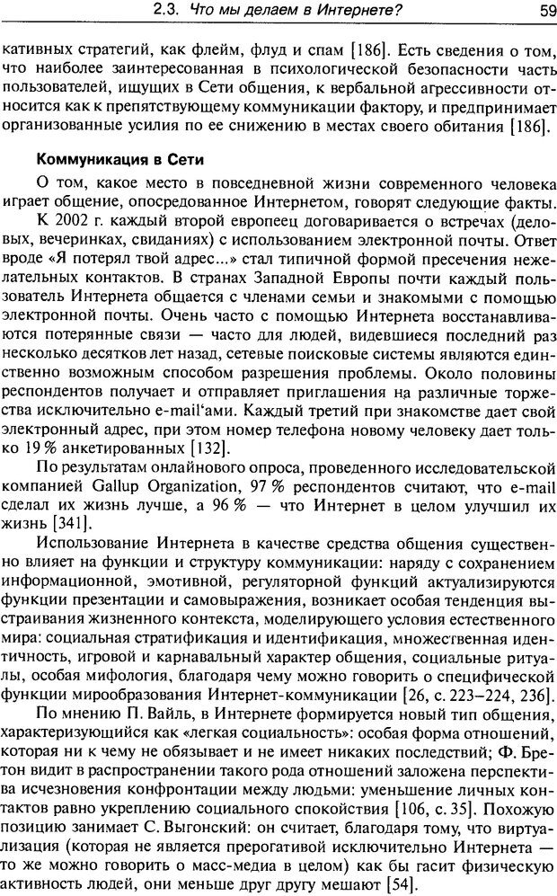 DJVU. Психология жителей Интернета. Кузнецова Ю. М. Страница 59. Читать онлайн