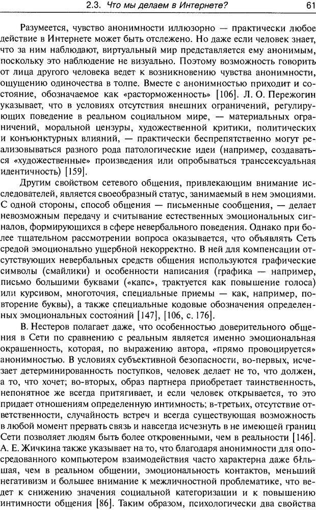 DJVU. Психология жителей Интернета. Кузнецова Ю. М. Страница 61. Читать онлайн