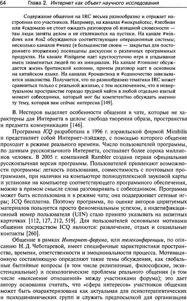 DJVU. Психология жителей Интернета. Кузнецова Ю. М. Страница 64. Читать онлайн