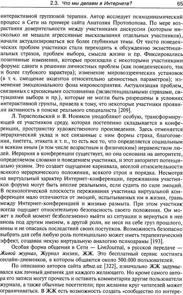 DJVU. Психология жителей Интернета. Кузнецова Ю. М. Страница 65. Читать онлайн