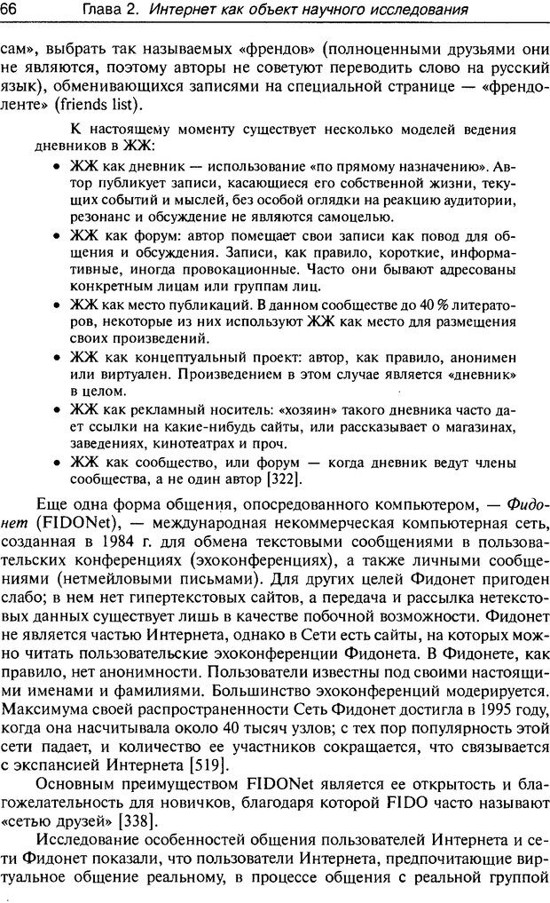 DJVU. Психология жителей Интернета. Кузнецова Ю. М. Страница 66. Читать онлайн