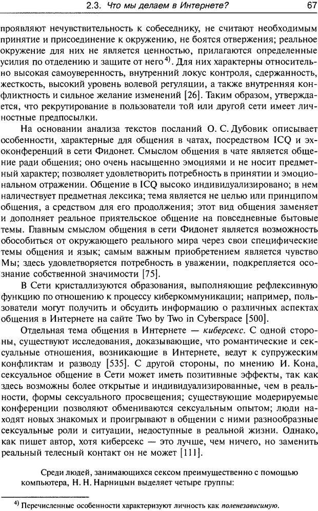 DJVU. Психология жителей Интернета. Кузнецова Ю. М. Страница 67. Читать онлайн