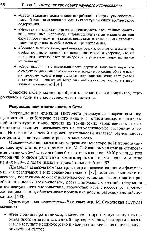 DJVU. Психология жителей Интернета. Кузнецова Ю. М. Страница 68. Читать онлайн