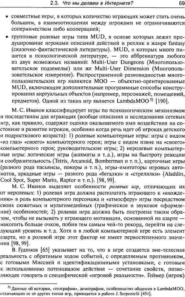DJVU. Психология жителей Интернета. Кузнецова Ю. М. Страница 69. Читать онлайн