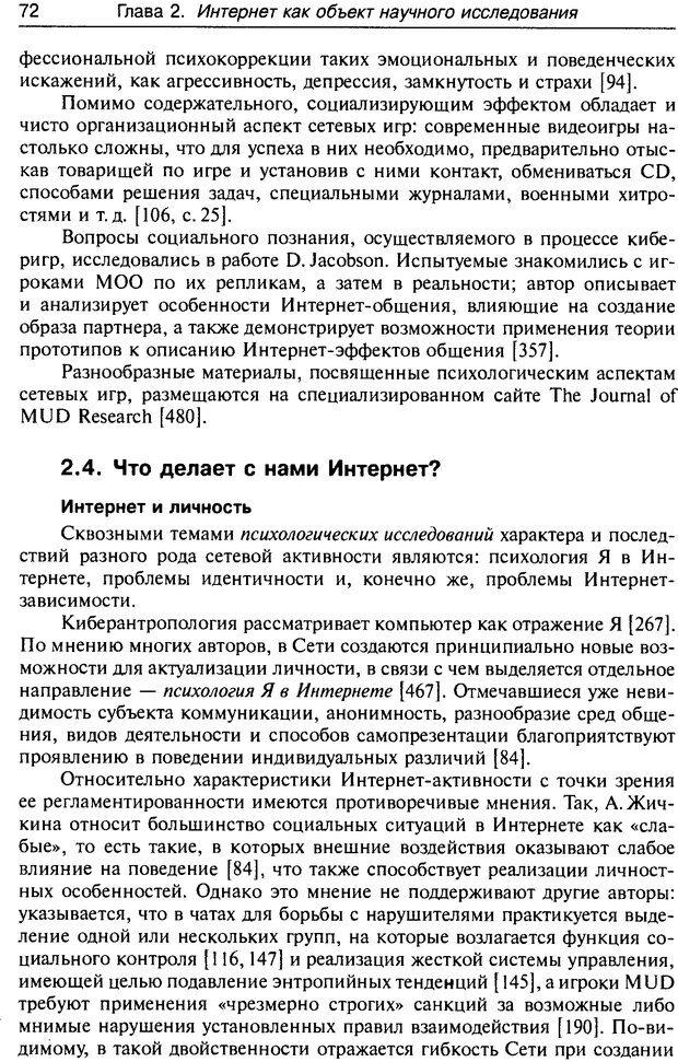 DJVU. Психология жителей Интернета. Кузнецова Ю. М. Страница 72. Читать онлайн