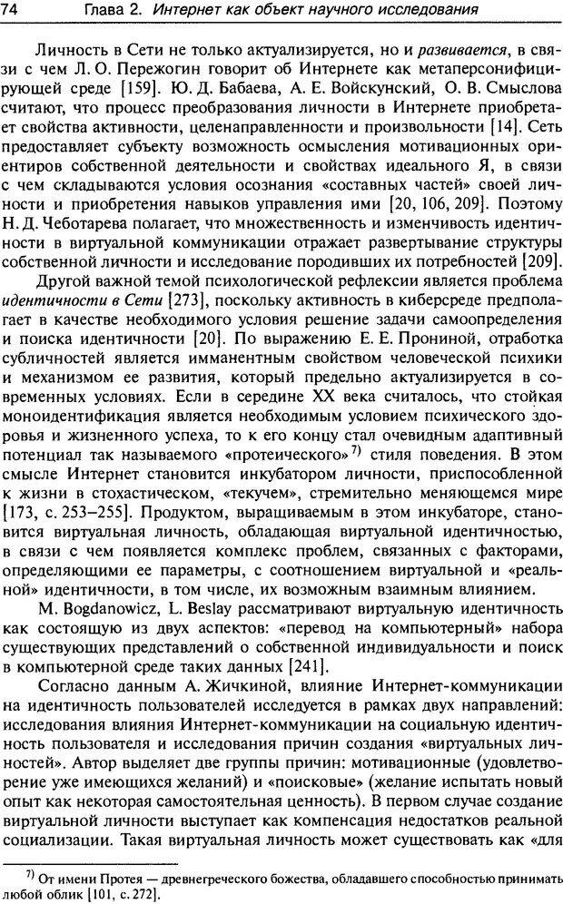 DJVU. Психология жителей Интернета. Кузнецова Ю. М. Страница 74. Читать онлайн