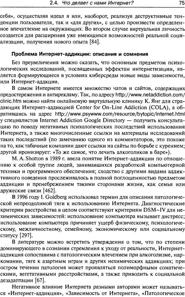 DJVU. Психология жителей Интернета. Кузнецова Ю. М. Страница 75. Читать онлайн