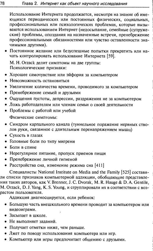 DJVU. Психология жителей Интернета. Кузнецова Ю. М. Страница 78. Читать онлайн