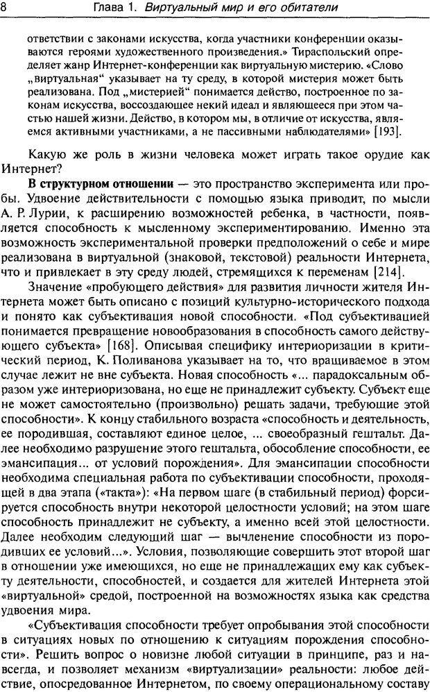 DJVU. Психология жителей Интернета. Кузнецова Ю. М. Страница 8. Читать онлайн