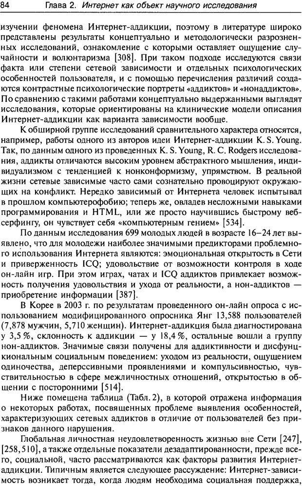 DJVU. Психология жителей Интернета. Кузнецова Ю. М. Страница 84. Читать онлайн