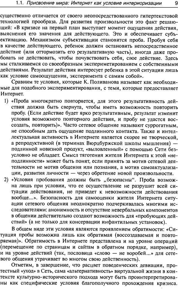 DJVU. Психология жителей Интернета. Кузнецова Ю. М. Страница 9. Читать онлайн