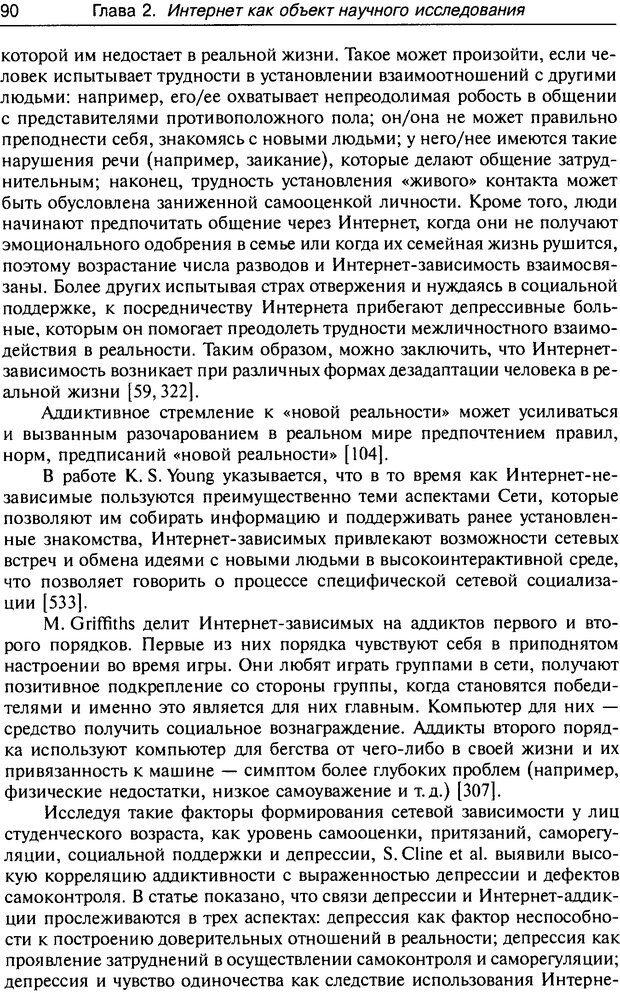 DJVU. Психология жителей Интернета. Кузнецова Ю. М. Страница 90. Читать онлайн