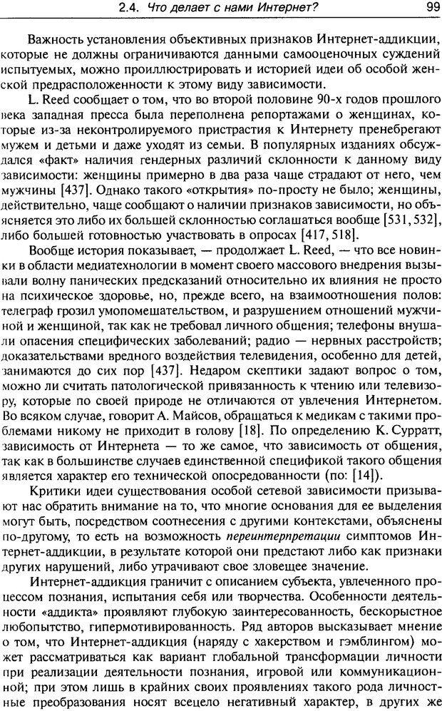 DJVU. Психология жителей Интернета. Кузнецова Ю. М. Страница 99. Читать онлайн