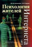 Психология жителей Интернета, Чудова Наталья