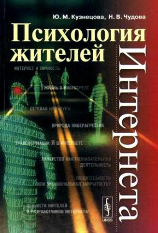 """Обложка книги """"Психология жителей Интернета"""""""