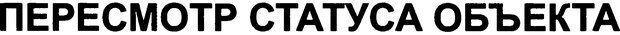 DJVU. Семинары. Книга 10. Тревога. Лакан Ж. Страница 102. Читать онлайн