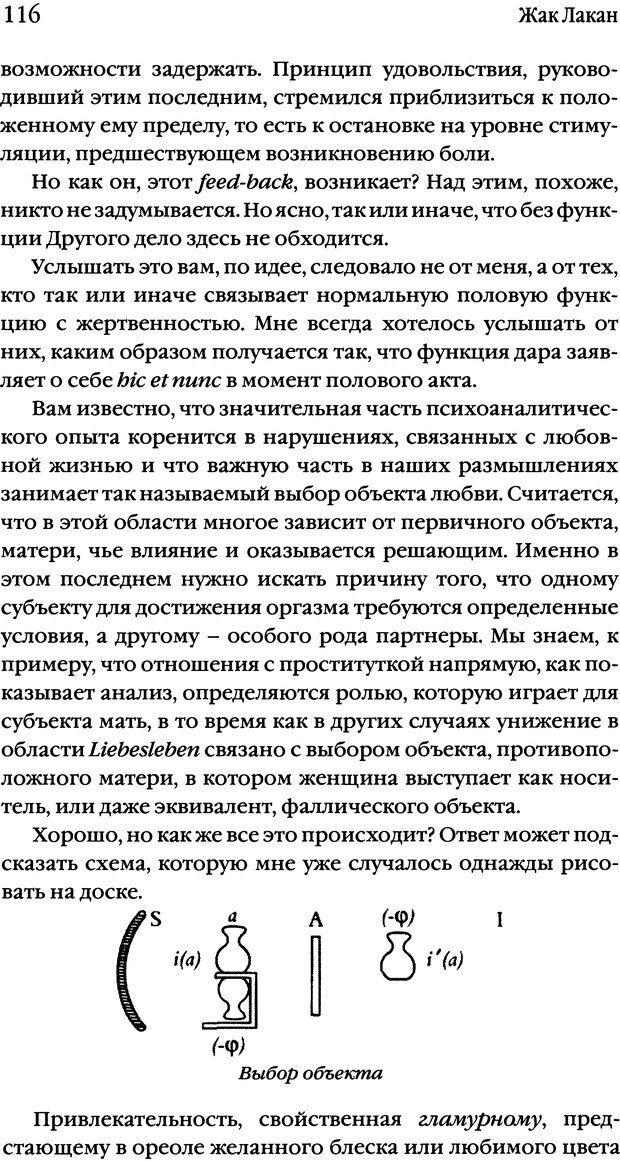 DJVU. Семинары. Книга 10. Тревога. Лакан Ж. Страница 112. Читать онлайн