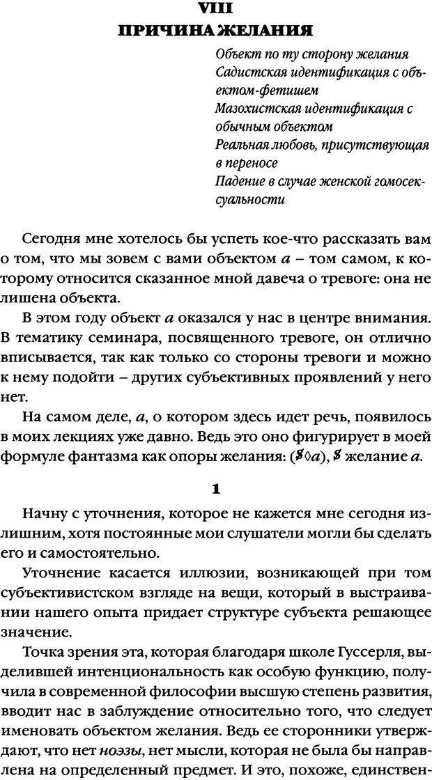 DJVU. Семинары. Книга 10. Тревога. Лакан Ж. Страница 121. Читать онлайн