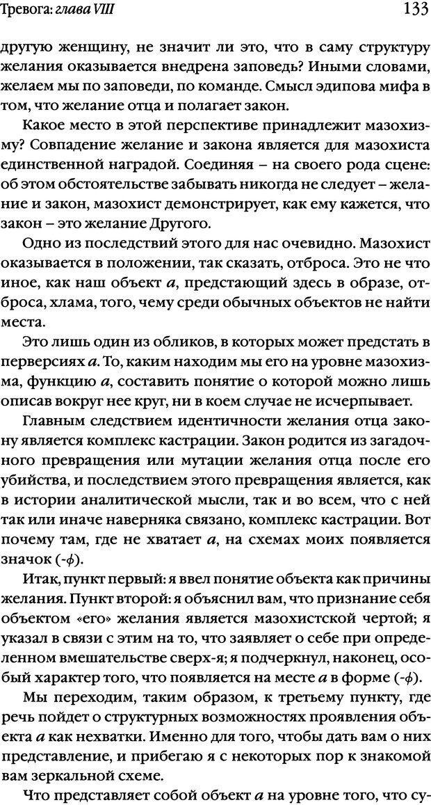 DJVU. Семинары. Книга 10. Тревога. Лакан Ж. Страница 129. Читать онлайн