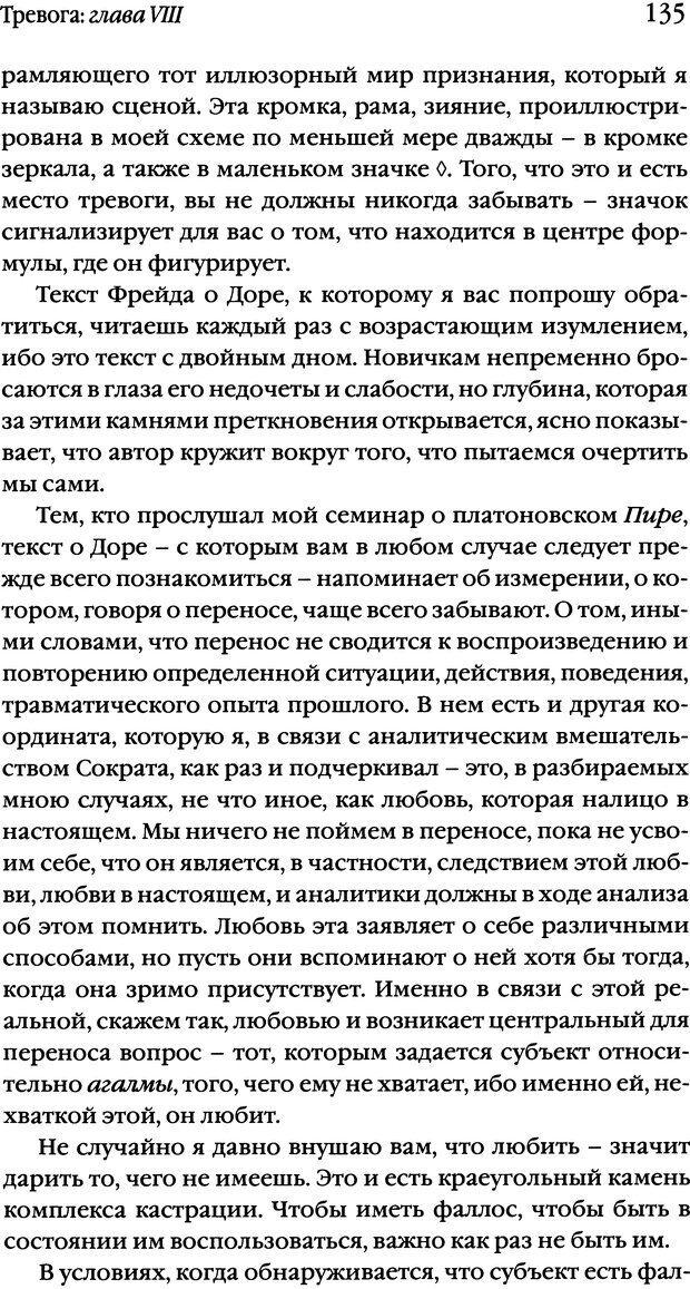 DJVU. Семинары. Книга 10. Тревога. Лакан Ж. Страница 131. Читать онлайн