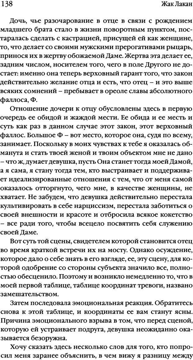 DJVU. Семинары. Книга 10. Тревога. Лакан Ж. Страница 134. Читать онлайн
