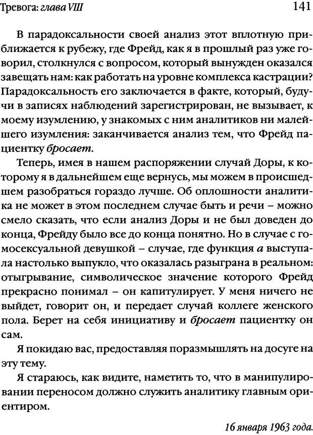 DJVU. Семинары. Книга 10. Тревога. Лакан Ж. Страница 137. Читать онлайн