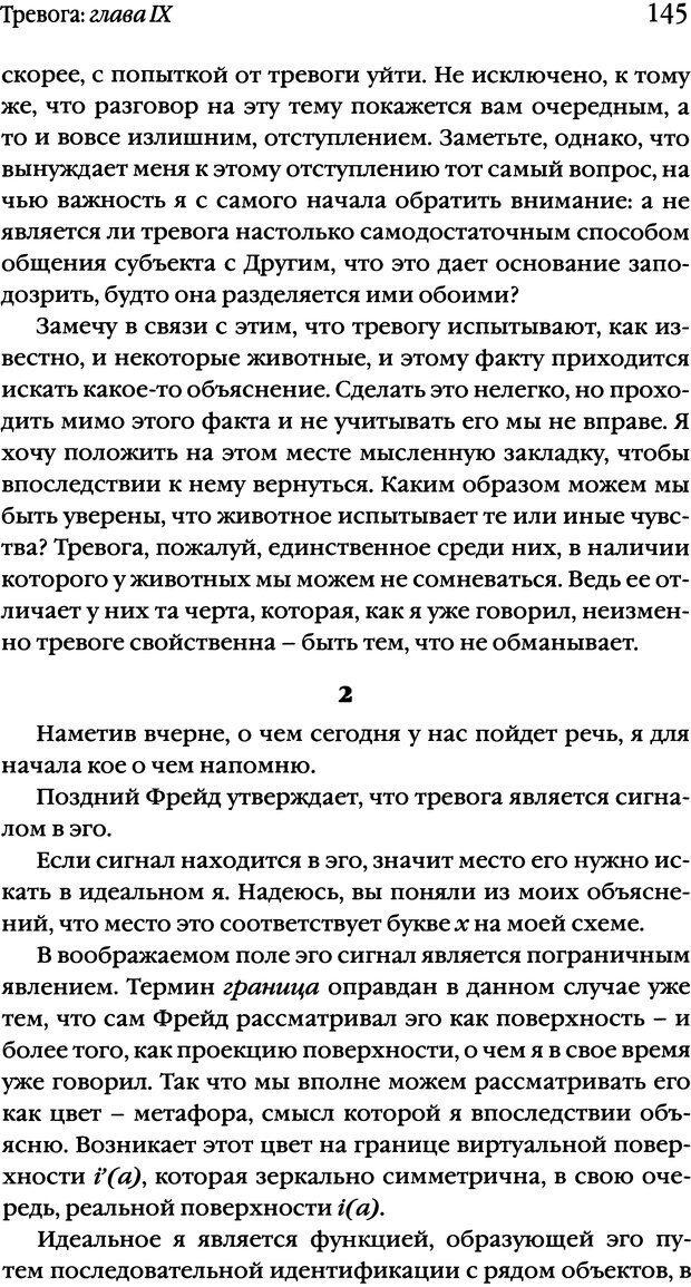 DJVU. Семинары. Книга 10. Тревога. Лакан Ж. Страница 141. Читать онлайн