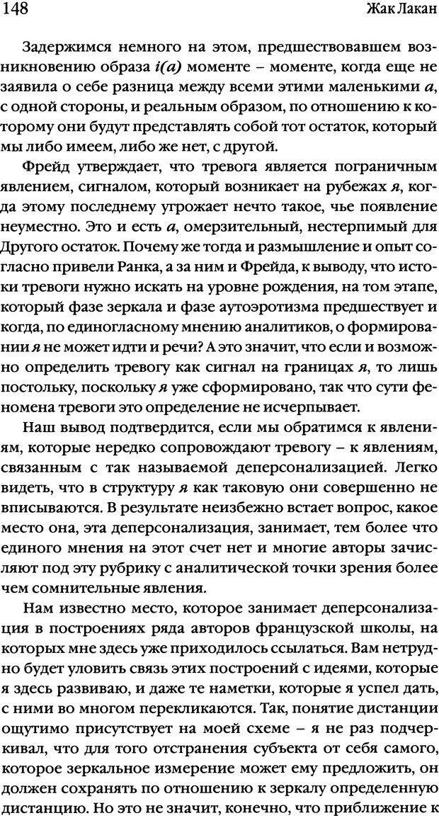 DJVU. Семинары. Книга 10. Тревога. Лакан Ж. Страница 144. Читать онлайн