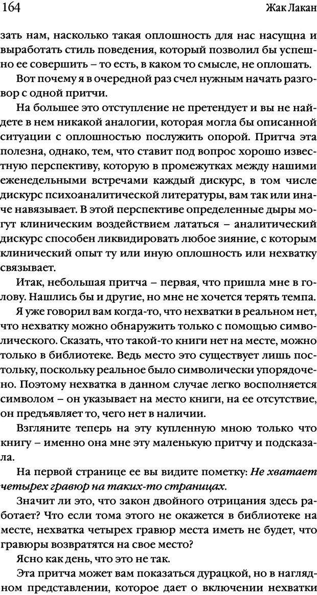 DJVU. Семинары. Книга 10. Тревога. Лакан Ж. Страница 160. Читать онлайн