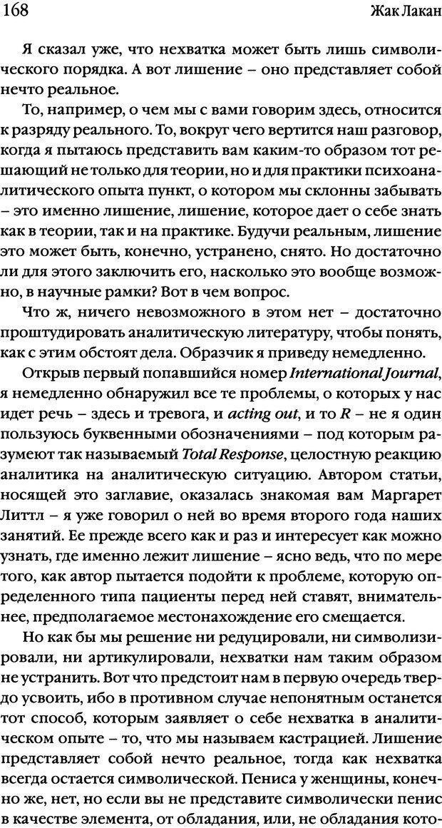 DJVU. Семинары. Книга 10. Тревога. Лакан Ж. Страница 164. Читать онлайн