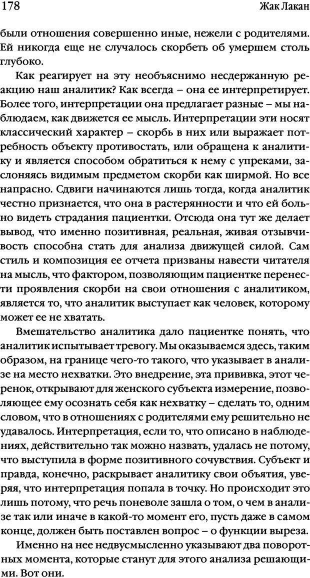 DJVU. Семинары. Книга 10. Тревога. Лакан Ж. Страница 174. Читать онлайн