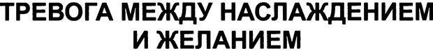 DJVU. Семинары. Книга 10. Тревога. Лакан Ж. Страница 189. Читать онлайн