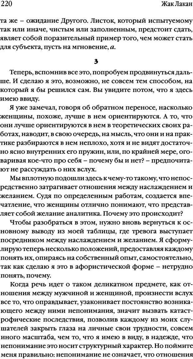 DJVU. Семинары. Книга 10. Тревога. Лакан Ж. Страница 215. Читать онлайн
