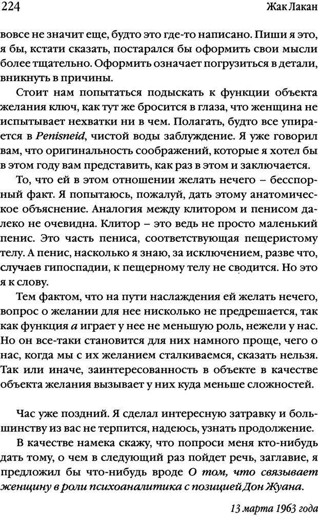 DJVU. Семинары. Книга 10. Тревога. Лакан Ж. Страница 219. Читать онлайн