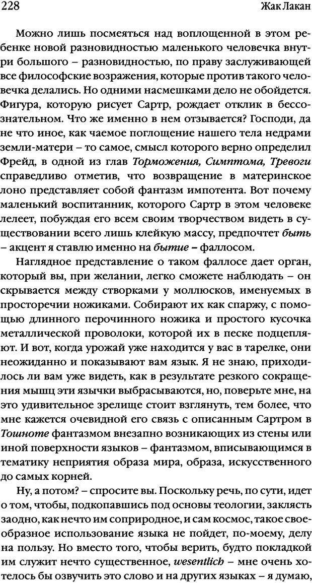 DJVU. Семинары. Книга 10. Тревога. Лакан Ж. Страница 223. Читать онлайн