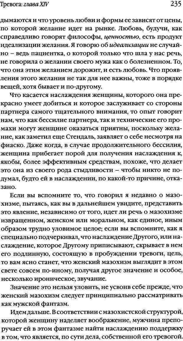 DJVU. Семинары. Книга 10. Тревога. Лакан Ж. Страница 230. Читать онлайн