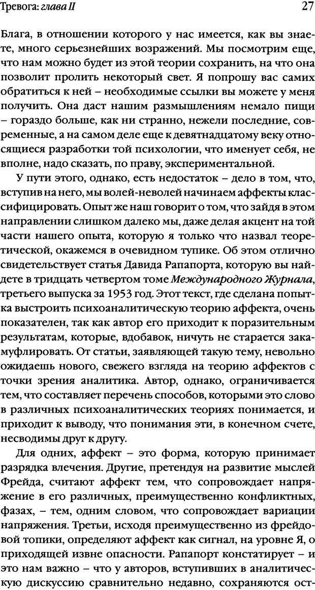DJVU. Семинары. Книга 10. Тревога. Лакан Ж. Страница 25. Читать онлайн