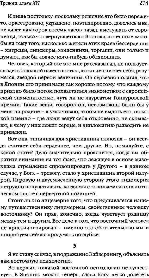 DJVU. Семинары. Книга 10. Тревога. Лакан Ж. Страница 266. Читать онлайн