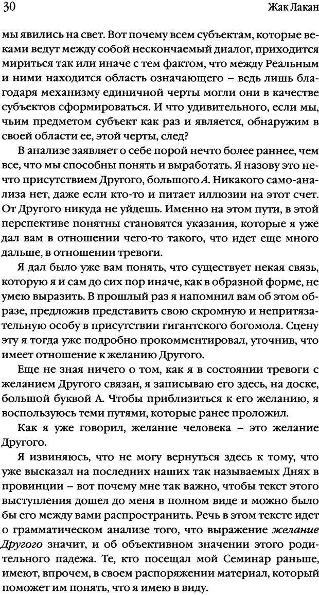 DJVU. Семинары. Книга 10. Тревога. Лакан Ж. Страница 28. Читать онлайн