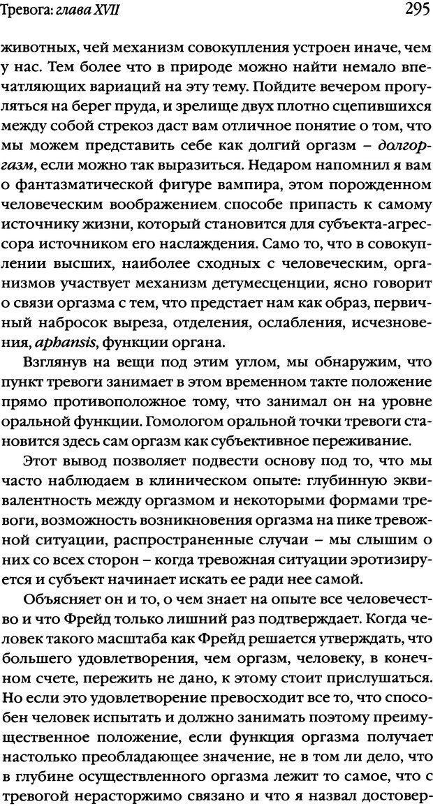 DJVU. Семинары. Книга 10. Тревога. Лакан Ж. Страница 288. Читать онлайн