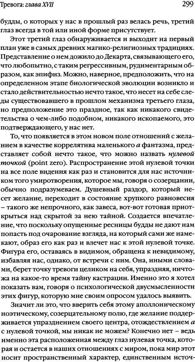 DJVU. Семинары. Книга 10. Тревога. Лакан Ж. Страница 292. Читать онлайн
