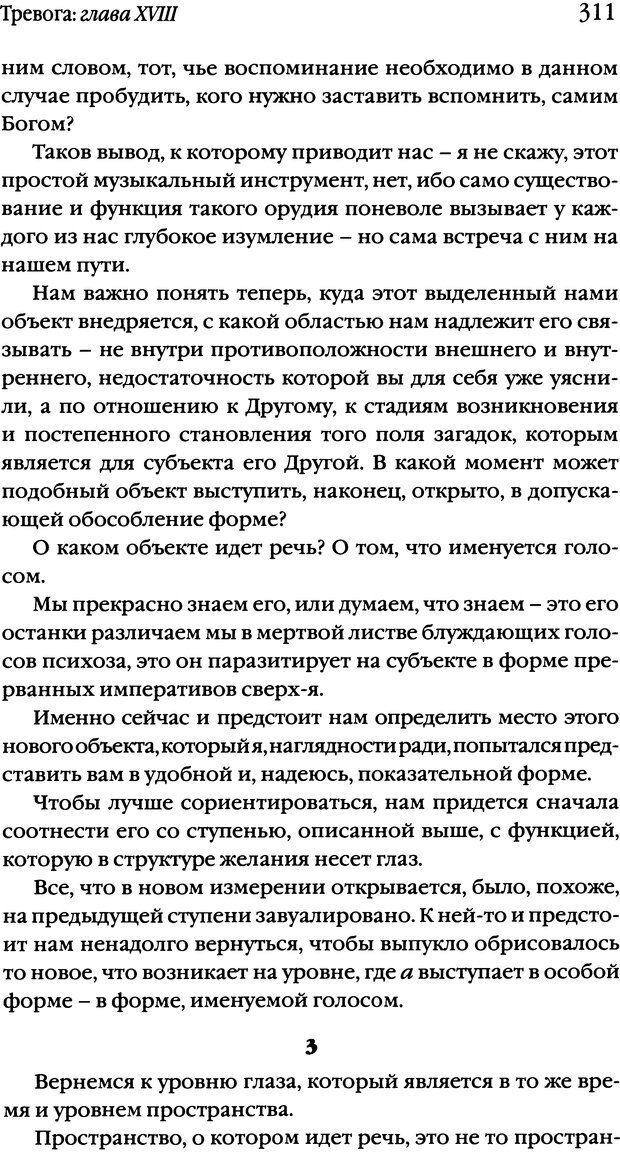 DJVU. Семинары. Книга 10. Тревога. Лакан Ж. Страница 304. Читать онлайн