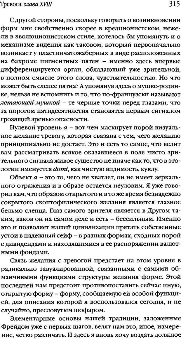 DJVU. Семинары. Книга 10. Тревога. Лакан Ж. Страница 308. Читать онлайн