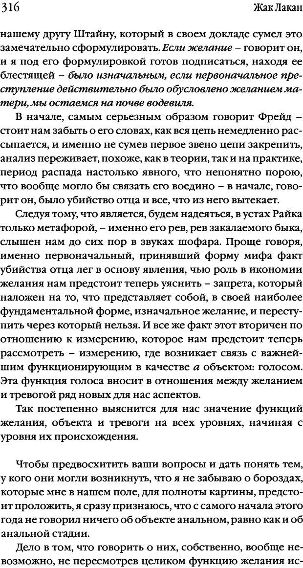 DJVU. Семинары. Книга 10. Тревога. Лакан Ж. Страница 309. Читать онлайн