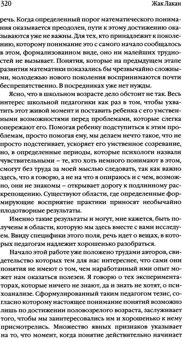 DJVU. Семинары. Книга 10. Тревога. Лакан Ж. Страница 313. Читать онлайн