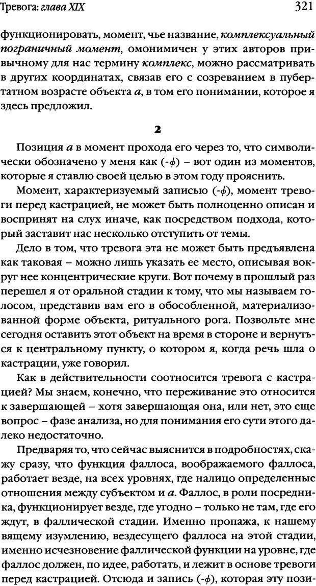 DJVU. Семинары. Книга 10. Тревога. Лакан Ж. Страница 314. Читать онлайн
